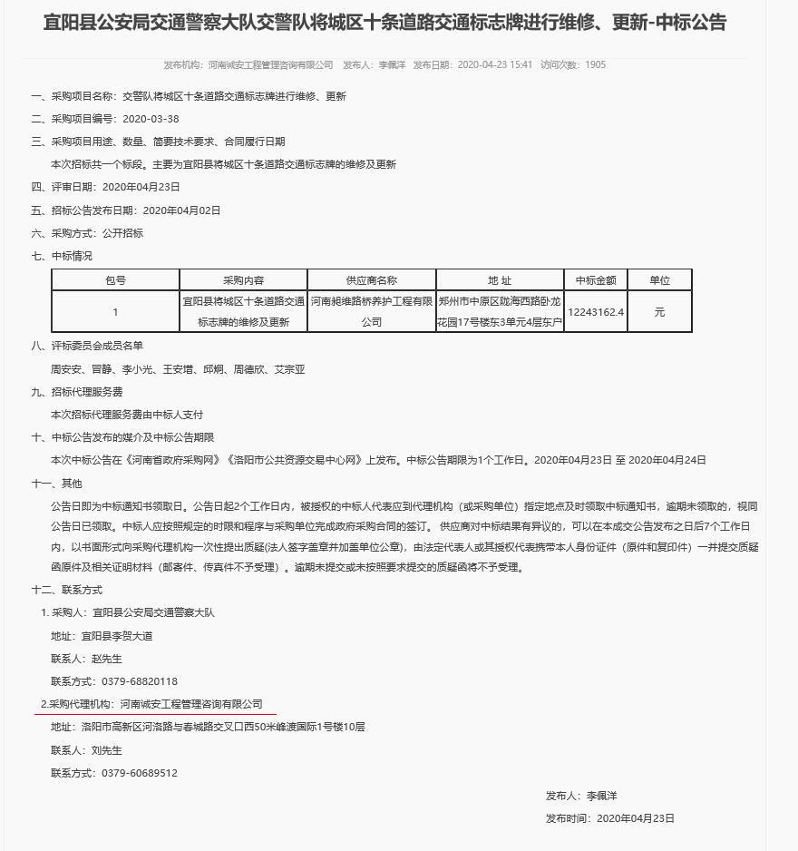 宜阳县公安局交通警察大队交警队将城区十条道路交通标志牌进行维护、更新.jpg