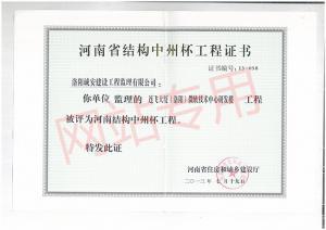河南省结构中州杯vwin德赢登录证书1